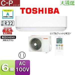 TOSHIBA ルームエアコン RAS-C225P(W)+RAS-C225AP [Pシリーズ][100V][6畳][2.2kW][大清快][プラズマ空清][2017モデル]|jyusetu