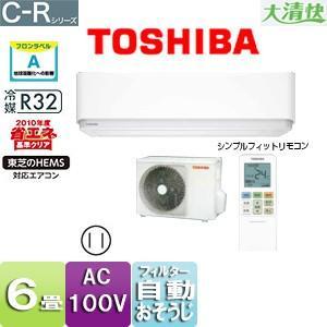 TOSHIBA ルームエアコン RAS-C225R(W)+RAS-C225AR [Rシリーズ][100V][6畳][2.2kW][大清快][プラズマ空清][自動お掃除][2017モデル]|jyusetu