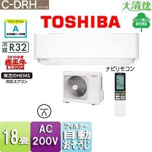 TOSHIBA ルームエアコン RAS-C566DRH(W)+RAS-C566ADRH [DRHシリーズ][200V][18畳][5.6kW][大清快][機能充実ハイスペック][2017モデル]|jyusetu