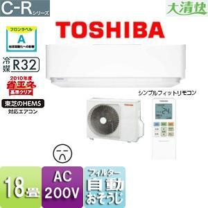 TOSHIBA ルームエアコン RAS-C566R(W)+RAS-C566AR [Rシリーズ][200V][18畳][5.6kW][大清快][プラズマ空清][自動お掃除][2017モデル]|jyusetu