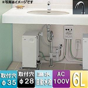 REAH06A11RSC12A1K TOTO 小型電気温水器 湯ぽっと|jyusetu