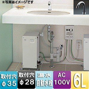 TOTO 小型電気温水器 湯ぽっと[REAH06][パブリック洗面・手洗い用][自動水栓一体形][適温出湯タイプ][元止め式][据置(縦置型)][わきあげ温度:約70度] REAH06A|jyusetu