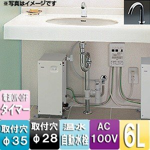 TOTO 小型電気温水器 湯ぽっと[REAH06][パブリック洗面・手洗い用][自動水栓一体形][適温出湯タイプ][元止め式][据置(縦置型)][ウィークリータイマー付][わき|jyusetu