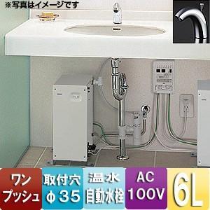TOTO 小型電気温水器 湯ぽっと[REAH06][パブリック洗面・手洗い用][自動水栓一体形][適温出湯タイプ][元止め式][据置(縦置型)][ワンプッシュ]|jyusetu