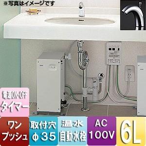 TOTO 小型電気温水器 湯ぽっと[REAH06][パブリック洗面・手洗い用][自動水栓一体形][適温出湯タイプ][元止め式][据置(縦置型)][ワンプッシュ][ウィークリータ|jyusetu