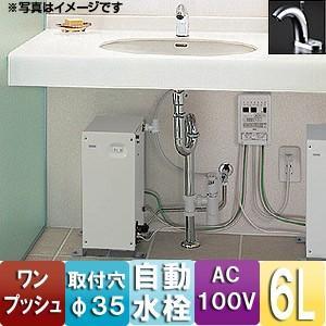 TOTO 小型電気温水器 湯ぽっと[REAK06][パブリック洗面・手洗い用][自動水栓一体形][湯水切替タイプ][元止め式][据置(縦置型)][ワンプッシュ][わきあげ温度:|jyusetu