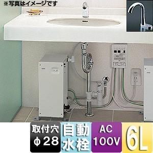 TOTO 小型電気温水器 湯ぽっと[REAK06][パブリック洗面・手洗い用][自動水栓一体形][湯水切替タイプ][元止め式][据置(縦置型)][わきあげ温度:約70度] REAK06A|jyusetu