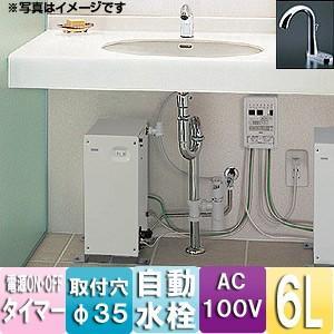 TOTO 小型電気温水器 湯ぽっと[REAK06][パブリック洗面・手洗い用][自動水栓一体形][湯水切替タイプ][元止め式][据置(縦置型)][ワンプッシュ][ウィークリータ|jyusetu