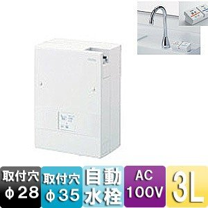 TOTO 小型電気温水器 湯ぽっと[RECK03][パブリック洗面・手洗い用][自動水栓一体形][タッチスイッチタイプ][元止め式][壁掛けタイプ][わきあげ温度:約75度] REC|jyusetu