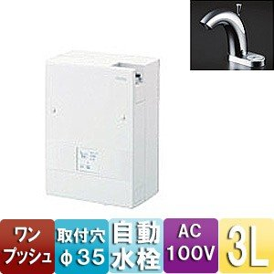 TOTO 小型電気温水器 湯ぽっと[RECK03][パブリック洗面・手洗い用][自動水栓一体形][湯水切替タイプ][元止め式][壁掛けタイプ][ワンプッシュ][わきあげ温度:約7|jyusetu