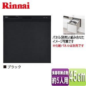 リンナイ 【SALE】ビルトイン食器洗い乾燥機[スライドオープンタイプ][幅45cm][約5人用][ブラックフェイス]|jyusetu