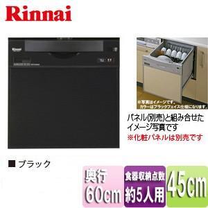 リンナイ ビルトイン食器洗い乾燥機[スライドオープンタイプ][幅45cm][約5人用][ブラックフェイス]|jyusetu