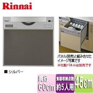 リンナイ ビルトイン食器洗い乾燥機[新設用][取替用][スライドオープン][幅45cm][奥行60cm][約5人用][化粧パネル対応][シルバー] RKW-C401C(A)-SV|jyusetu