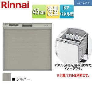 リンナイ ビルトイン食器洗い乾燥機[取替用][買替対応][スライドオープン][幅45cm][奥行60cm][約4人用][化粧パネル対応][シルバー] RSW-C402C-SV jyusetu