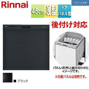 リンナイ ビルトイン食器洗い乾燥機 RSWA-C402C-B [取替用][後付け対応][スライドオープン][幅45cm][奥行60cm][約4人用][化粧パネル対応][ブラック]|jyusetu