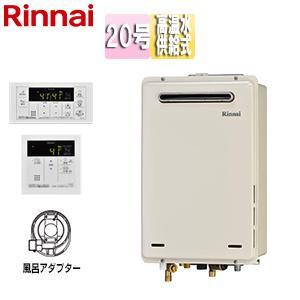 リンナイ ガス給湯器 ユッコハイフロー[台所リモコン+ふろアダプターセット][浴室リモコン付属][高温水供給式][屋外壁掛型][PS設置型][20号] RUJ-A2010W+MC-146V|jyusetu