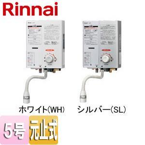 リンナイ ガス瞬間湯沸かし器 ユーティ[ストレーナ搭載][5号]|jyusetu