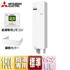 三菱電機 電気温水器[ダイヤホット][リモコン+脚部カバーセット][給湯専用][150L][角型][マイコン][標準圧力型][屋内専用][ワンルームマンション向け] SRG-151E+|jyusetu