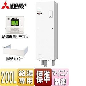 三菱電機 電気温水器[ダイヤホット][リモコン+脚部カバーセット][給湯専用][200L][角型][マイコン][標準圧力型][屋内専用][ワンルームマンション向け] SRG-201E+|jyusetu