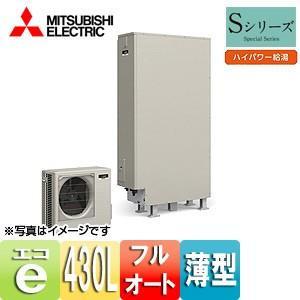 三菱電機 エコキュート[フルオート][貯湯ユニット、ヒートポンプユニット][430L][薄型][Sシリーズ][ハイパワー給湯][一般地] SRT-S434UZ