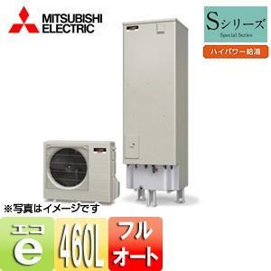 三菱電機 エコキュート[フルオート][貯湯ユニット、ヒートポンプユニット][460L][Sシリーズ][ハイパワー給湯][ホットりたーん][一般地] SRT-S464U|jyusetu