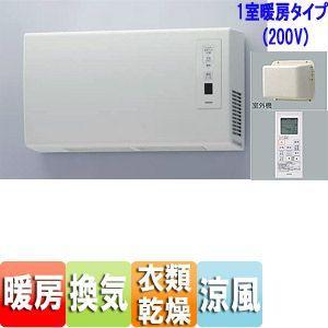 TOTO 浴室換気暖房乾燥機[三乾王][TYR600シリーズ][1室暖房タイプ][200V][壁掛けタイプ][室外機・防水リモコン付][戸建住宅用] TYR621|jyusetu