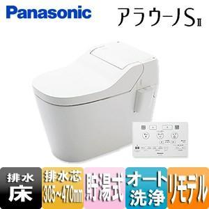 パナソニック 【最安値挑戦中】アラウーノS2 XCH1401RWS [全自動おそうじトイレ][床:排水芯305mm〜470mm][リフォームタイプ][ホワイト]|jyusetu