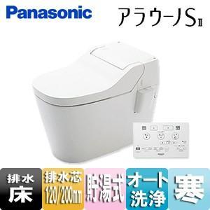 パナソニック アラウーノS2 XCH1401WS7 [全自動おそうじトイレ][床:排水芯120mm/200mm][ホワイト][寒冷地]|jyusetu