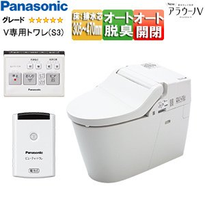 パナソニック NewアラウーノV XCH3013RWS [床:排水芯305〜470mm][手洗いなし][専用トワレS3][リフォームタイプ][一般地]|jyusetu