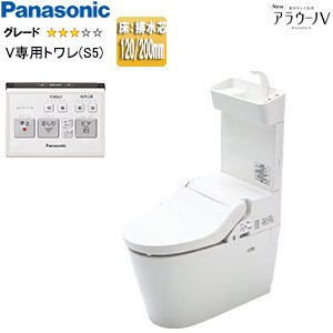 【最安値挑戦中】NewアラウーノV[床:排水芯120・200mm][手洗い付き][専用トワレS5][一般地]