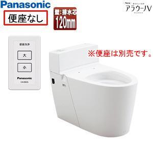 XCH301PWS パナソニック ●NewアラウーノV[壁:排水芯120mm][手洗いなし][便座な...