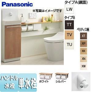 パナソニック アラウーノ専用手洗い[キャビネットタイプ][手動水栓] XGH7S*****|jyusetu