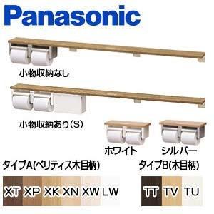 パナソニック 紙巻器[棚付き2連ペーパーホルダー][ロングタイプ][幅1350mm] XGHA774*****の写真