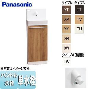 パナソニック アラウーノ手洗い[据置きタイプ][手動水栓][床排水] XGHA7FS2S**-K|jyusetu