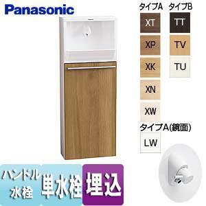 パナソニック アラウーノ手洗い[埋め込みタイプ][手動水栓][一般地] XGHA7FU2S|jyusetu