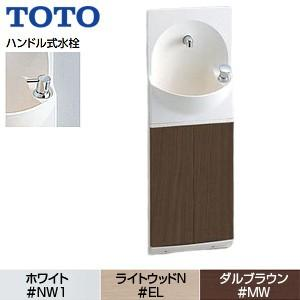 TOTO 手洗器付トイレキャビネット[ハンドル式水栓] YSC46SX|jyusetu