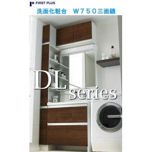 ファーストプラス DLシリーズ 洗面化粧台 三面鏡 間口75cm 送料無料|jyusetutanatekkus