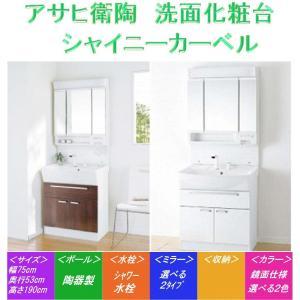 アサヒ衛陶 シャイニーカーベル  洗面化粧台 洗面台 シャワー 幅750 三面鏡 SLTK4801KU+M753TS 現金決済でさらに値引き |jyusetutanatekkus