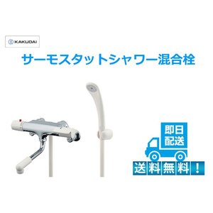 カクダイ 浴室シャワー水栓 サーモスタット 水栓 蛇口 浴室水栓 混合水栓 173-110 送料無料 即日出荷可能  台数限定|jyusetutanatekkus