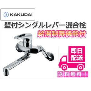 カクダイ シングルレバー混合栓 192-305 給湯制限機能つき 壁付 送料無料 即日出荷可能   ...