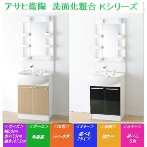 アサヒ衛陶 Kシリーズ 洗面化粧台陶器製 間口60cm LK3611KU+M601SBH 現金決済でさらに値引 ポイント2倍!!|jyusetutanatekkus