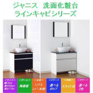 ジャニス ラインキャビ デザイン洗面化粧台 間口75cm LU754CSDR 洗面 洗面台