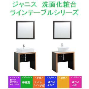 ジャニス ラインテーブル  デザイン洗面化粧台 間口75cm LU75□TSDR+LUM601CS