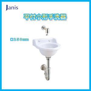 ジャニス 平付小型手洗器 L81D