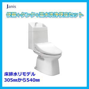 トイレ ジャニス BM 洋式便器便器 ウォシュレット リモデル便器 トイレ便器 水洗トイレ便器 洋式...