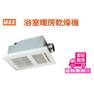 BS-161H 100V 1室換気 即日出荷可能 送料無料 台数限定 マックス 浴室暖房乾燥機