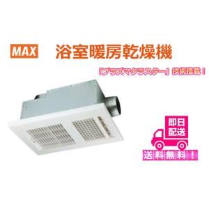 マックス 浴室暖房乾燥機 「プラズマクラスター」技術搭載  BS-161H-CX 100V 1室換気...