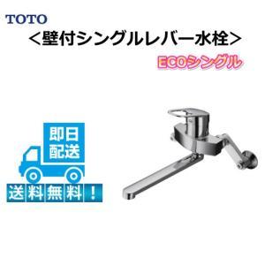 TOTO シングルレバー混合栓 BTKGG30ETL エコシングル 壁付 水栓 送料無料 台数限定 即日出荷可能|jyusetutanatekkus