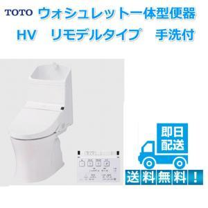 TOTO ウォシュレット一体型便器 HV 手洗付 床リモデル...
