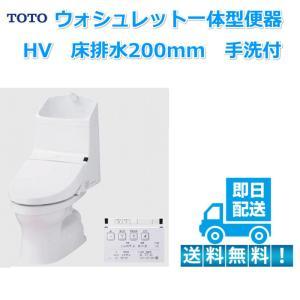 TOTO ウォシュレット一体型便器 HV 手洗付  床排水200mm リモデル CES967 CES967M ホワイト 台数限定 即日出荷可能 排水芯選択お願いします。|jyusetutanatekkus
